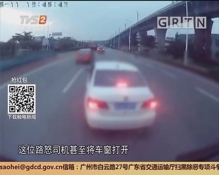 """东莞道滘:""""路怒族"""" 危险驾驶 被警方处罚"""