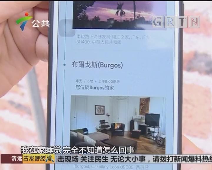 街坊求助:人在国内 莫名被定了千元海外民宿