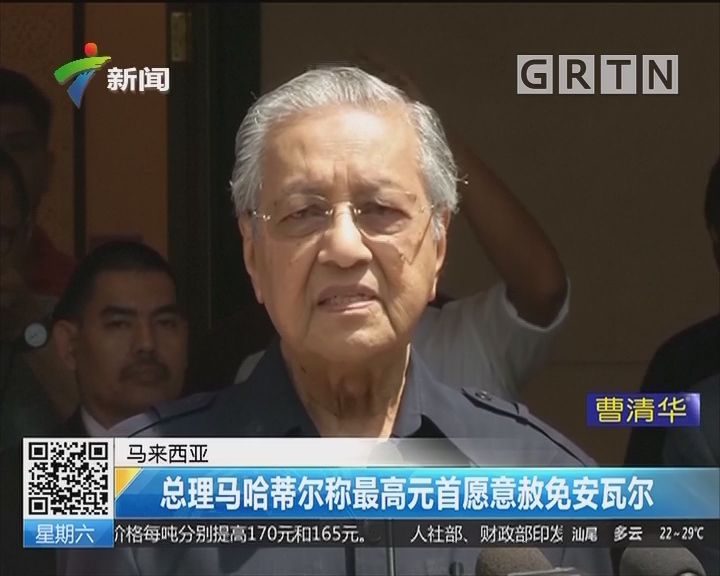 马来西亚:总理马哈蒂尔称最高元首愿意赦免安瓦尔