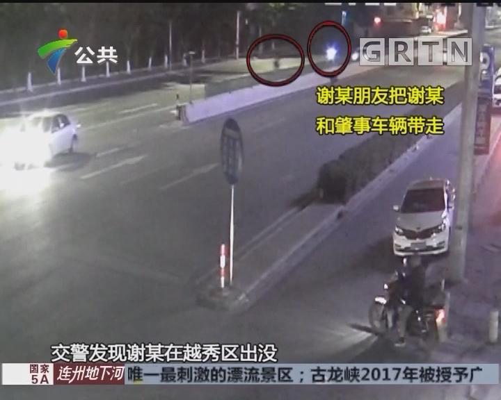 广州:男子酒驾撞人逃逸 四小时后被抓获