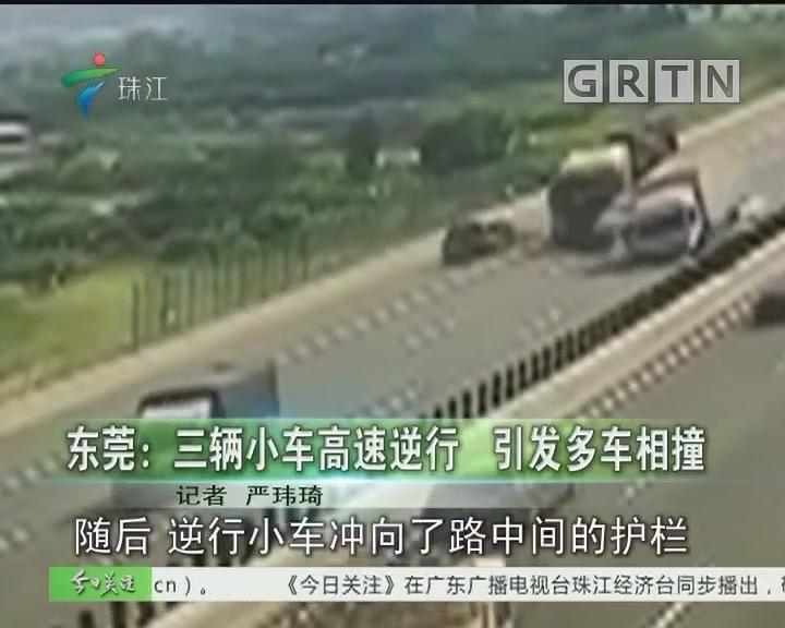 东莞:三辆小车高速逆行 引发多车相撞