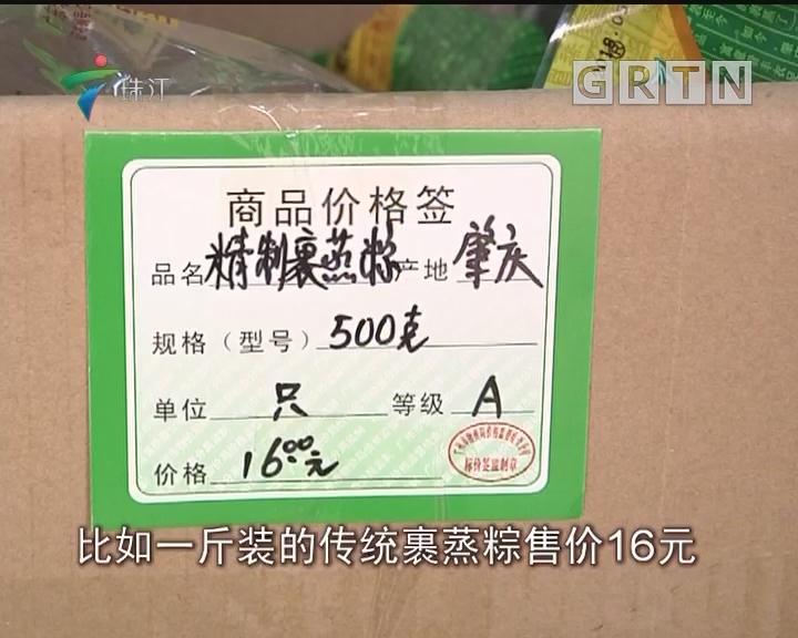 端午粽上市 传统口味受追捧价格持平