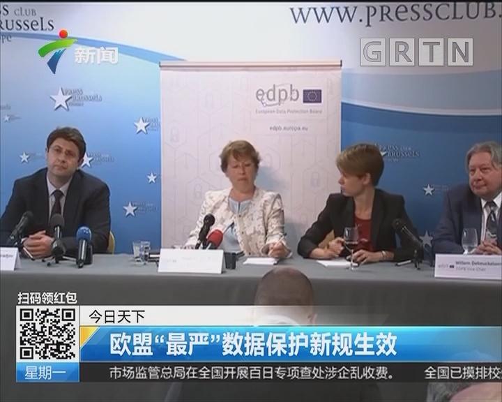 """欧盟""""最严""""数据保护新规生效"""