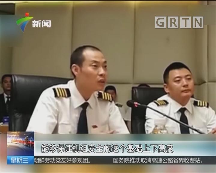 川航机长刘传健还原细节:最纠结下降速度