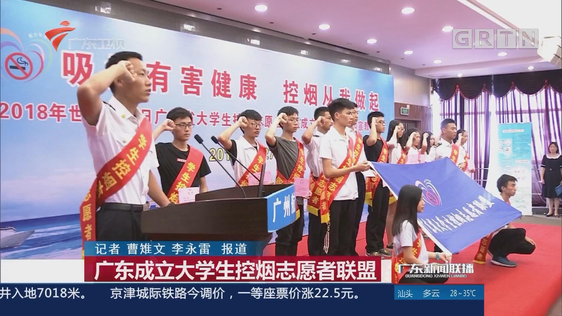 广东成立大学生控烟志愿者联盟
