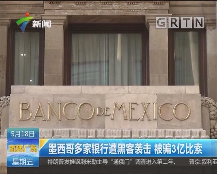 墨西哥多家银行遭黑客袭击 被骗3亿比索
