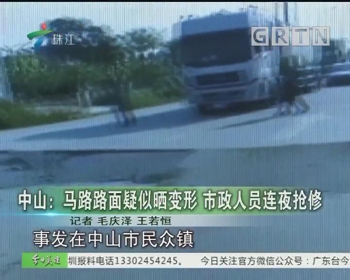 中山:马路路面疑似晒变形 市政人员连夜抢修