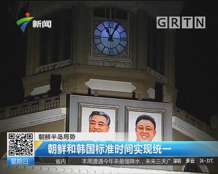 朝鲜半岛局势:朝鲜和韩国标准时间实现统一