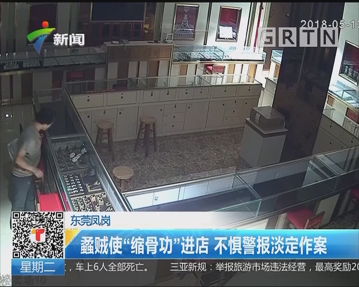 东莞凤岗:蟊贼盗走34万黄金首饰 警方展开侦查