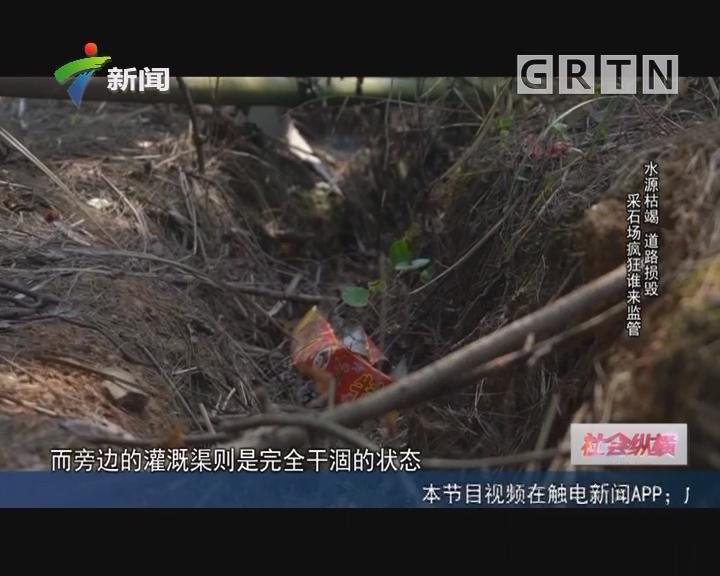 [2018-05-22]社会纵横:水源枯竭 道路损毁 采石场疯狂谁来监管