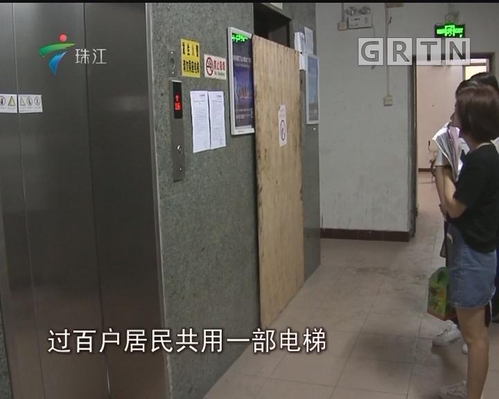 """广州推出物业新规 物管不修电梯可能会上""""黑榜"""""""