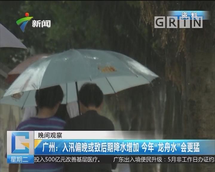 """广州:入汛偏晚或致后期降水增加 今年""""龙舟水""""会更猛"""