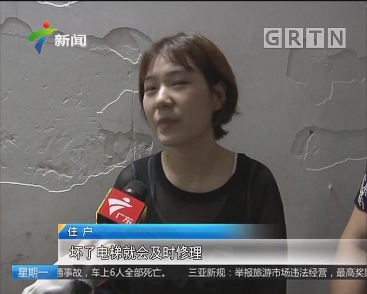 """广州物业新规:物管不修电梯将上""""黑榜"""""""