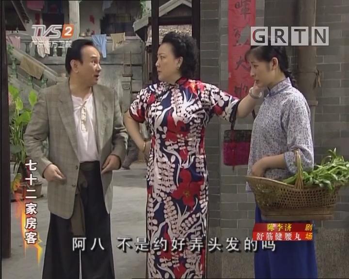 [2018-05-31]七十二家房客:影画戏(上)