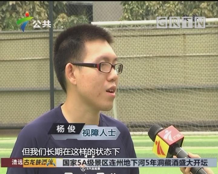 全国助残日:挑战百米盲跑 你可以吗?