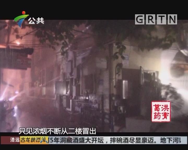 广州:酒楼仓库起火 现场传出爆炸声