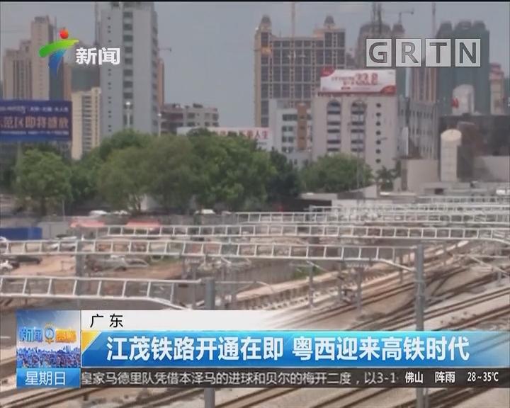 广东:江茂铁路开通在即 粤西迎来高铁时代