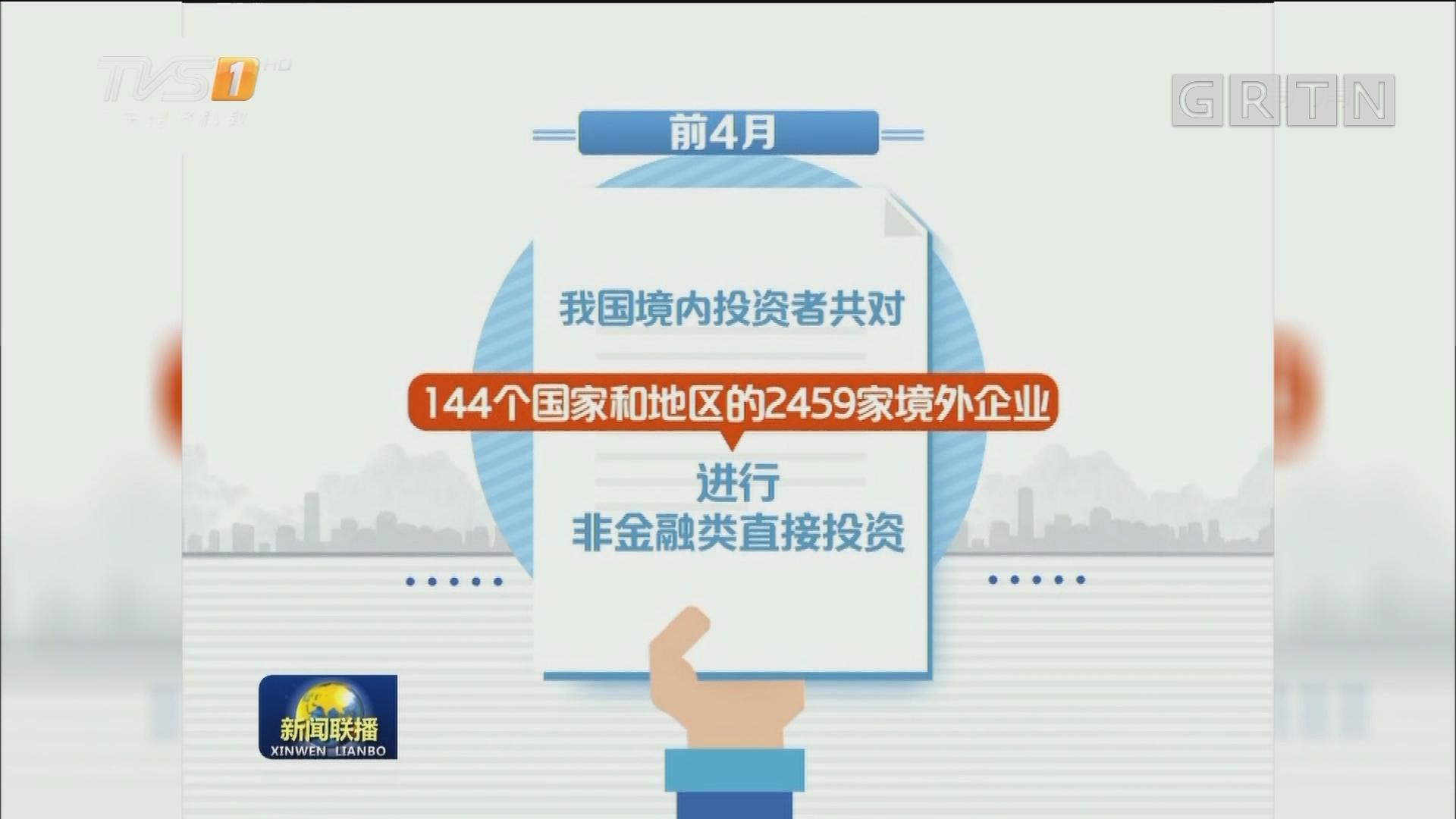 前4月我国新设立外商投资企业同比增95.4%