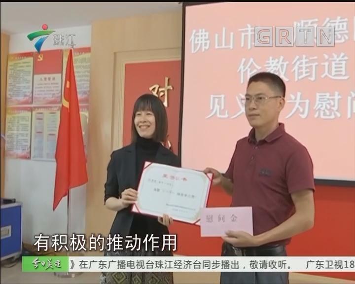 佛山:勇救五人 陈春亮受到隆重表彰