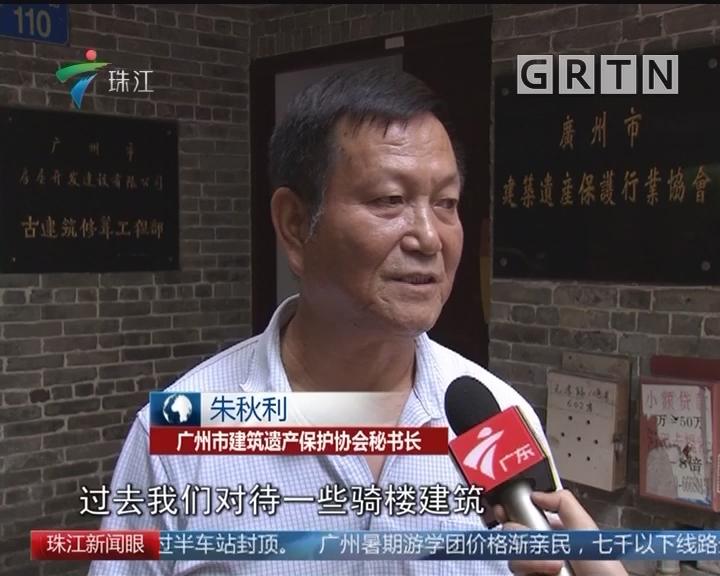 广州:60条道路纳入骑楼街保护范围