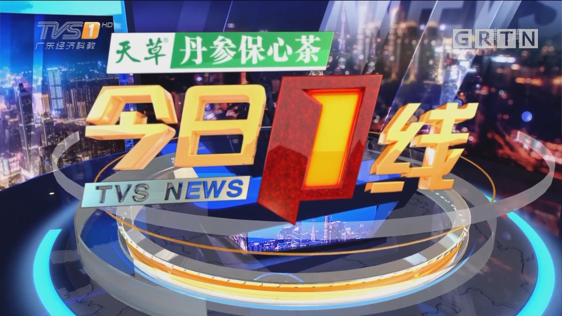 [HD][2018-05-20]今日一线:潮州潮安:网传学生街头被打 警方校方介入调查