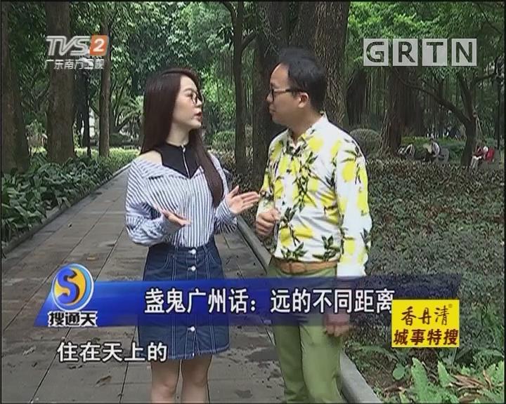 盏鬼广州话:远的不同距离