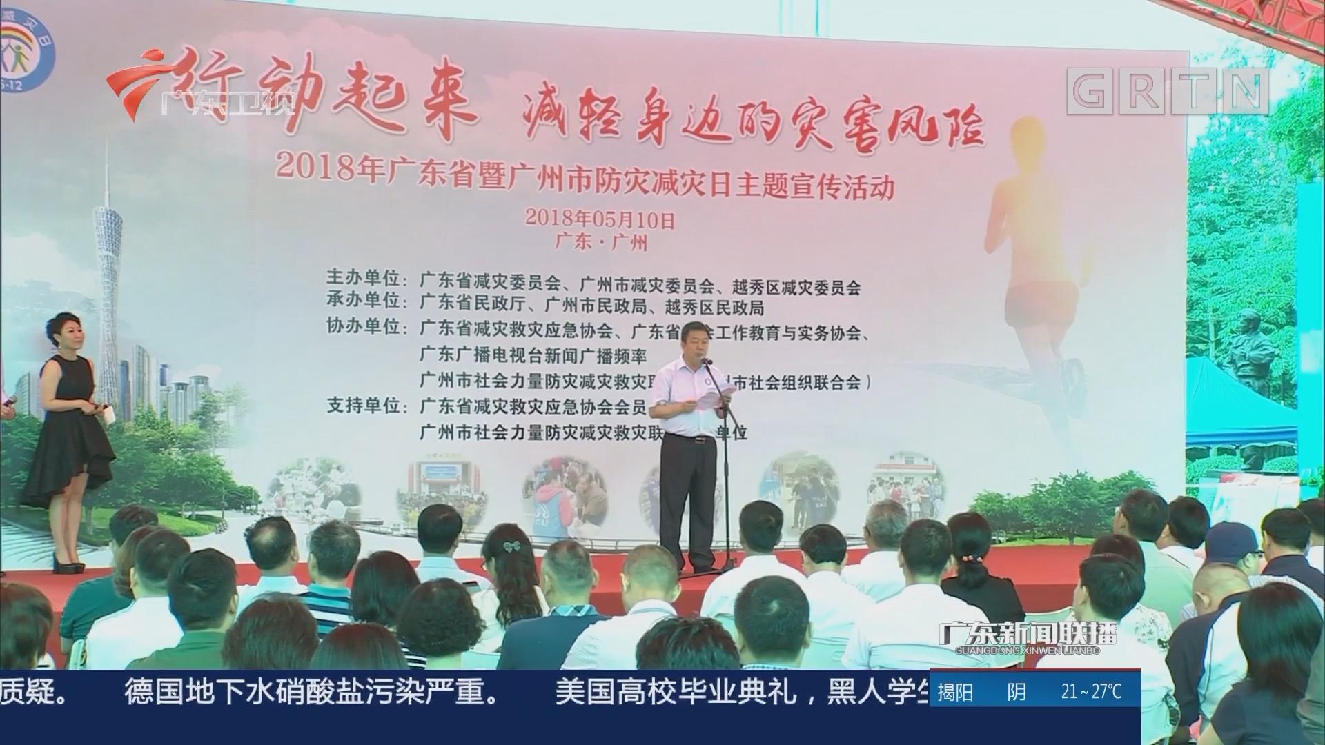 广东:防灾减灾救灾人人有责 鼓励更多社会力量参与
