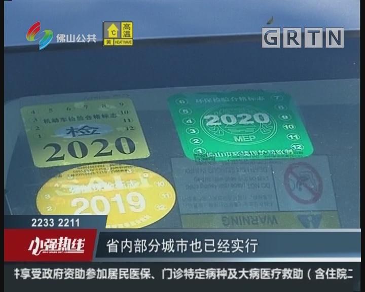 佛山:7月1日起 佛山停发机动车环保检验合格标志
