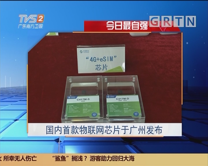 今日最自强:国内首款物联网芯片于广州发布