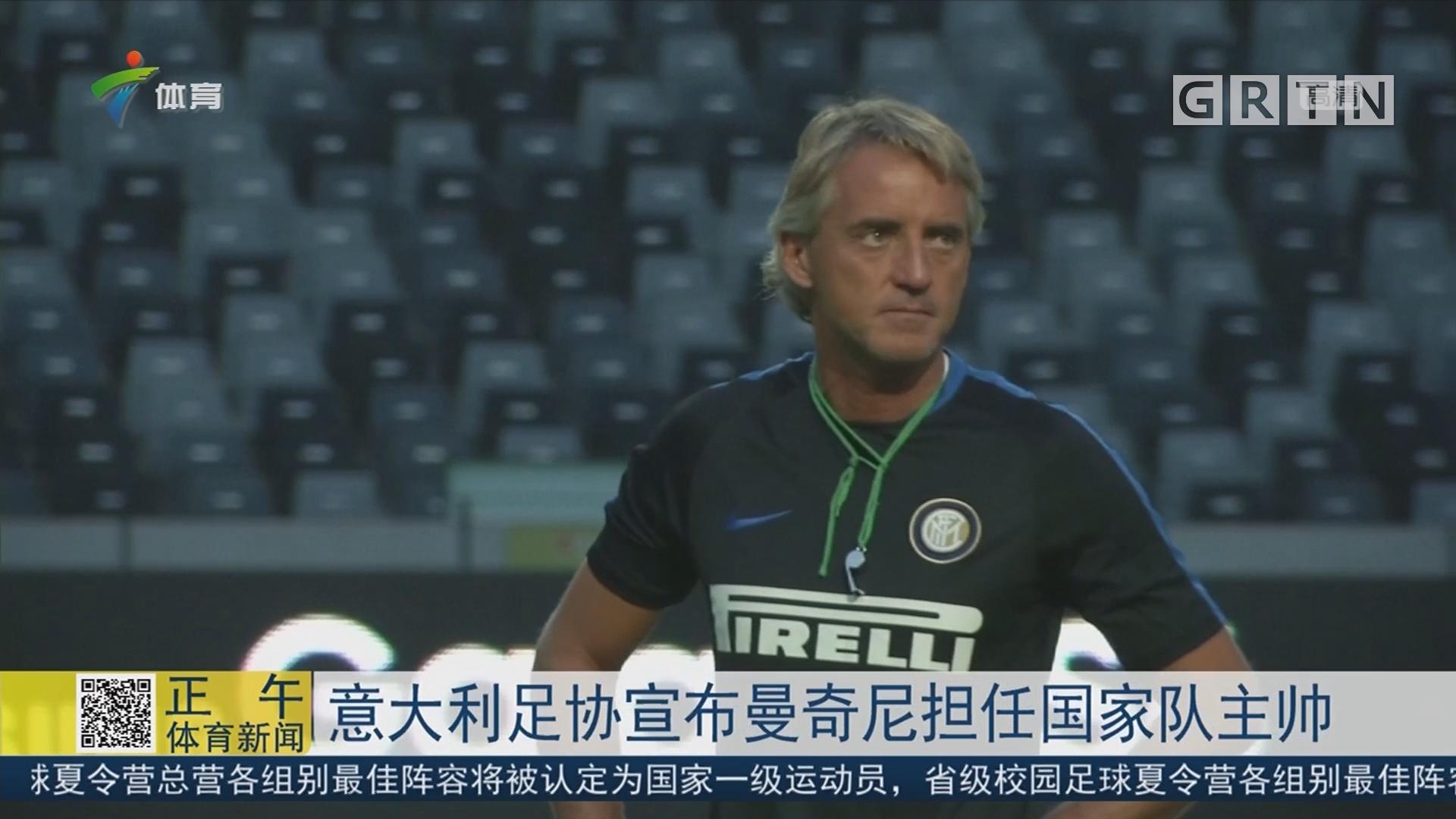 意大利足协宣布曼奇尼担任国家队主帅