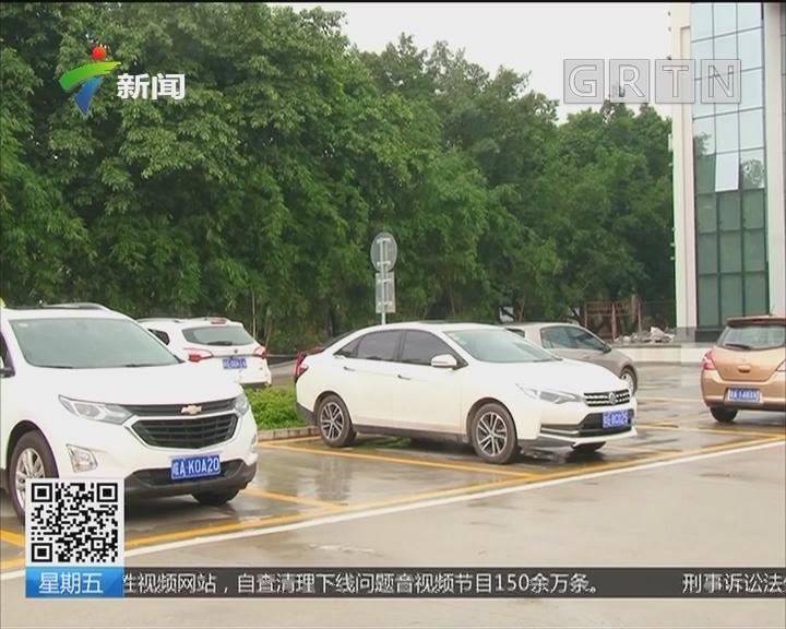 广州番禺:小区公共场地被改做停车场?街道办回应:需调整