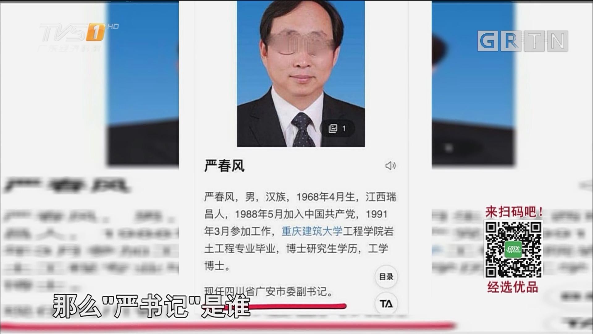 """四川省纪委监委已介入调查""""严春风舆情""""相关情况"""