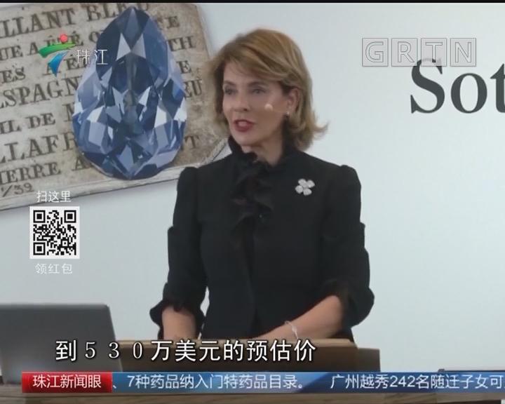 欧洲王室法尔内塞蓝钻670万美元成交