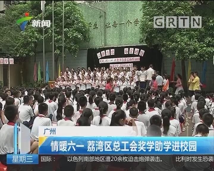 广州:情暖六一 荔湾区总工会奖学助学进校园