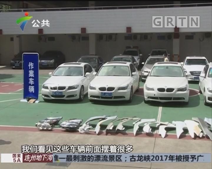 佛山:警方捣毁碰瓷团伙 缴获作案豪车21辆