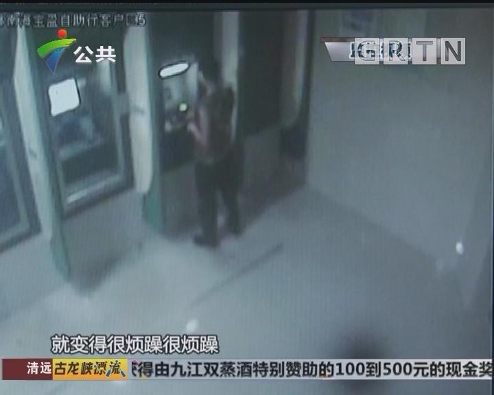 男子砸坏三台柜员机 被刑事拘留