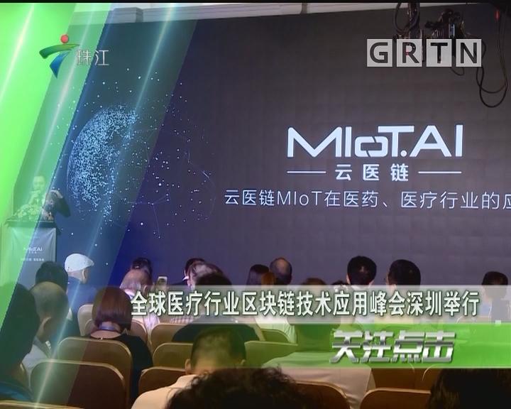 全球医疗行业区块链技术应用峰会深圳举行