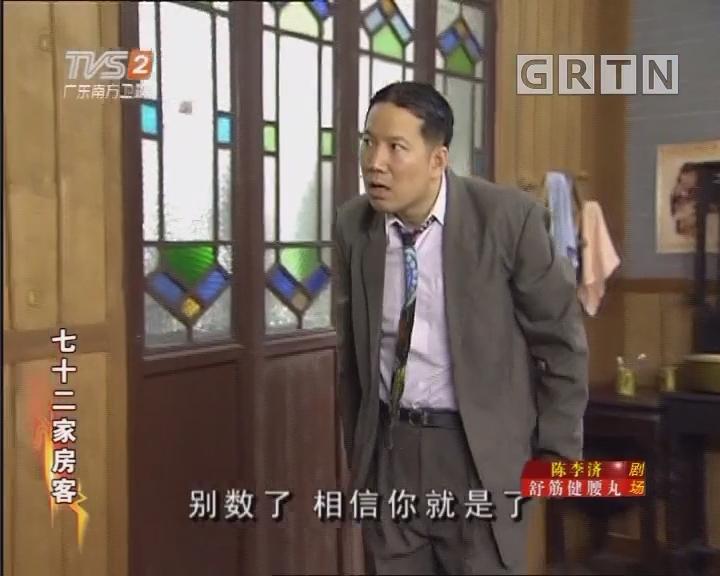 [2018-05-16]七十二家房客:八姑惊魂