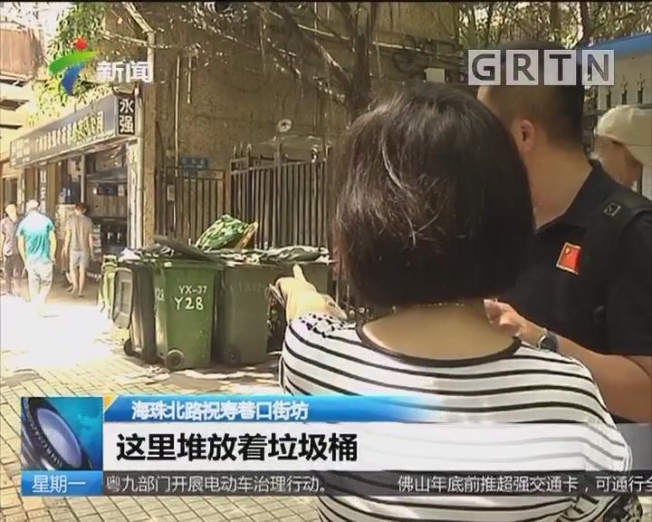 广州:十多个垃圾桶放在巷子口 臭气难闻