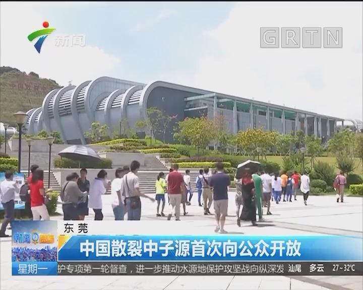 东莞:中国散裂中子源首次向公众开放