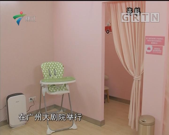 广州母婴室今年将增400间