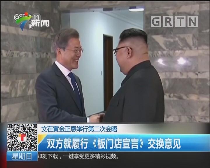 文在寅金正恩举行第二次会晤:朝媒称会晤闪电式举行 意义深远