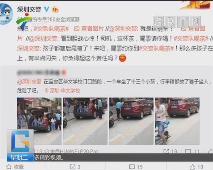 深圳:一辆5座小车竟塞进13名小学生?