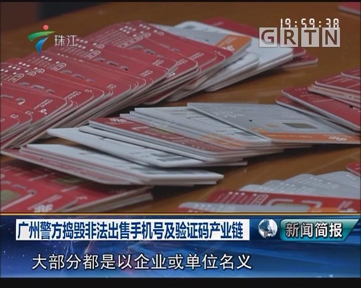 广州警方捣毁非法出售手机号及验证码产业链