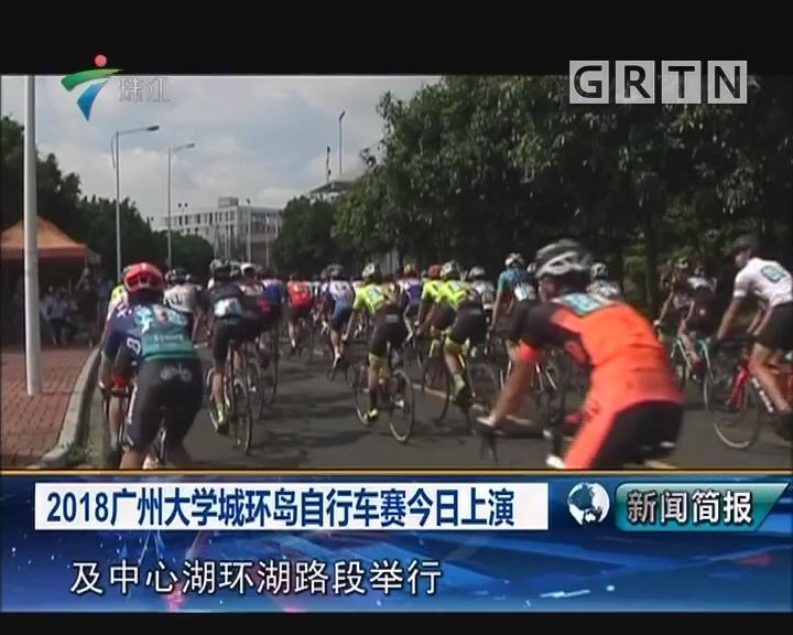 2018广州大学城环岛自行车赛今日上演