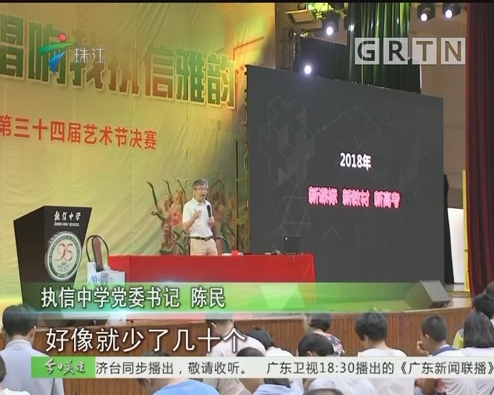 广州中考 6月1号起开始填报志愿