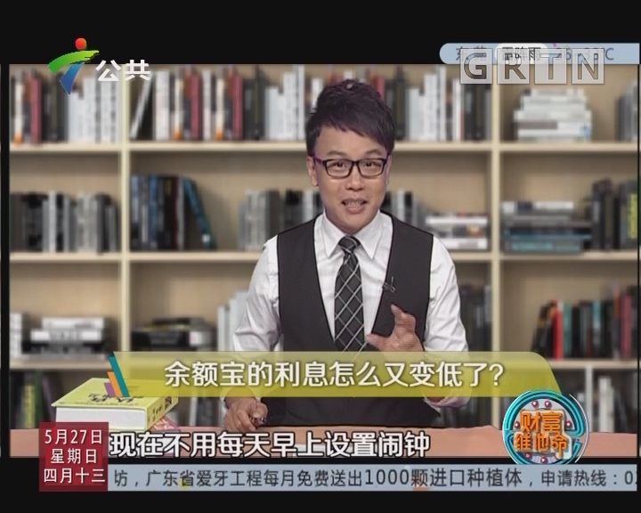[2018-05-27]财富维他命:余额宝的利息怎么又变低了?
