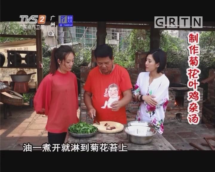 制作菊花叶鸡杂汤