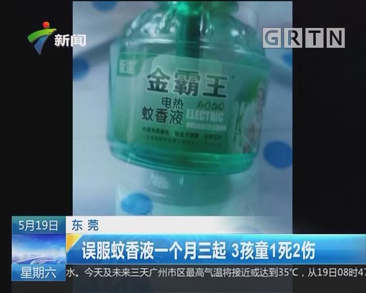 东莞:误服蚊香液一个月三起 3孩童1死2伤