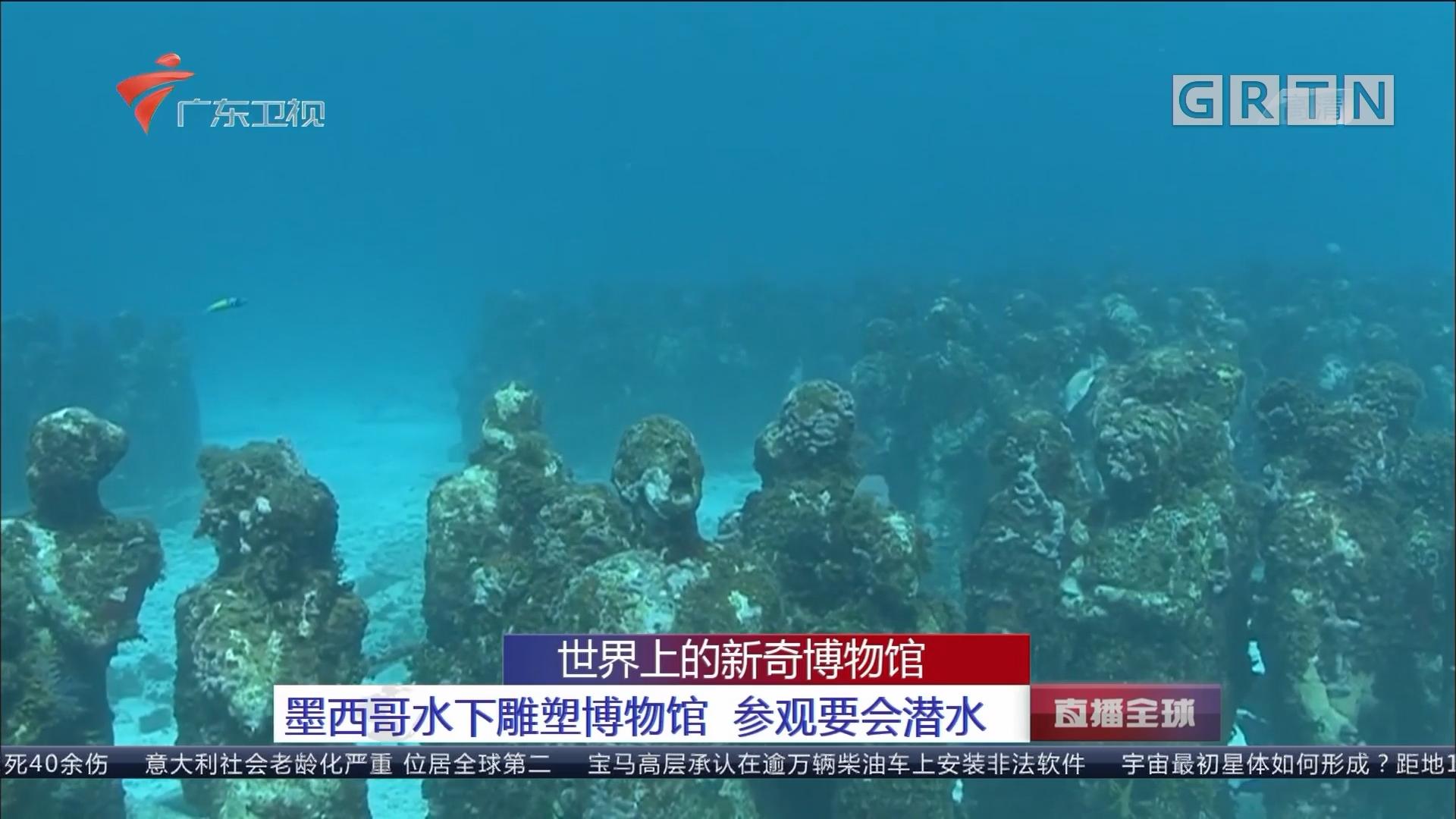 世界上的新奇博物馆:墨西哥水下雕塑博物馆 参观要会潜水